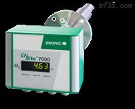 中国区代理enotec ENSITU7000 -德国赫尔纳