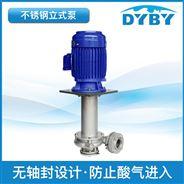 不锈钢立式泵 安全可靠又省心 直销划算
