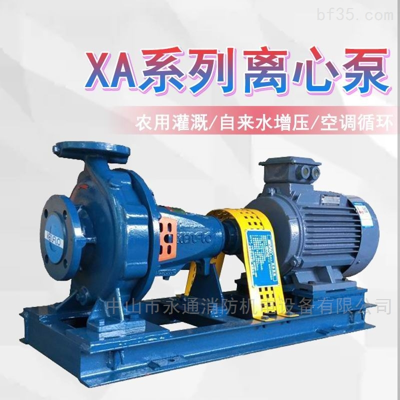 佛山水泵厂XA系列卧式单级离心泵