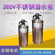 三相不锈钢农用泵高扬程雨水排放潜水泵