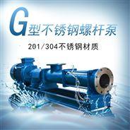 G型單螺桿污泥污水泵油水糊狀體涂料輸送泵