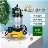 1寸口径V250潜水泵园林浇溉水产养殖排污泵