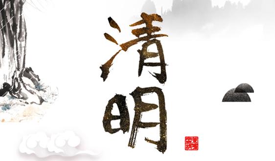 中国泵阀商务网2019年清明节放假通知