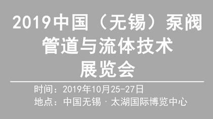 2019中國(無錫)泵閥管道與流體技術展覽會