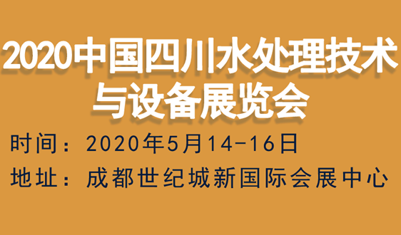 2020年5月中國四川水展邀您一起,走中國特色的水資源發展之路
