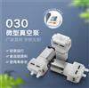 廠家供應030負壓泵品質穩定價格優
